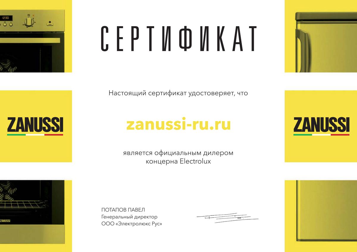 Сертификат фирменного магазина Zanussi